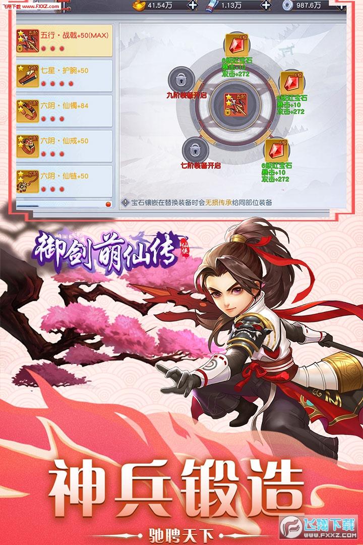 御剑萌仙传官方版1.0.4.4截图1