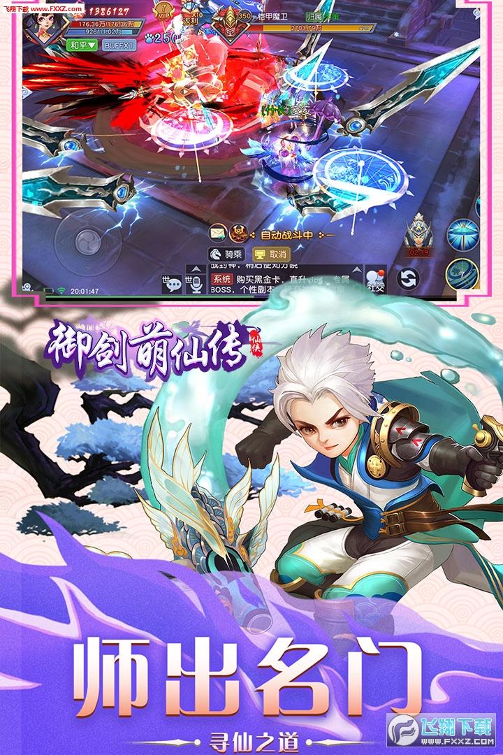 御剑萌仙传官方版1.0.4.4截图3