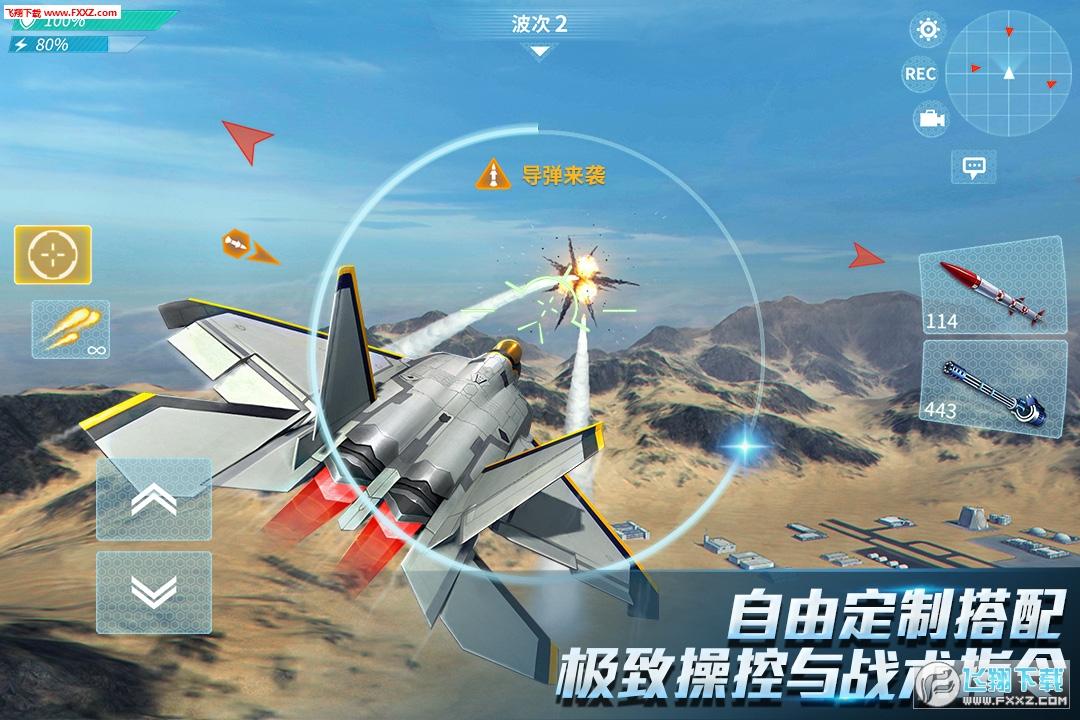 现代空战3D无限金币版5.0.0截图2