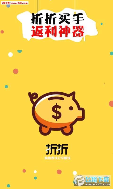 折折买手app安卓版2.1.4截图1