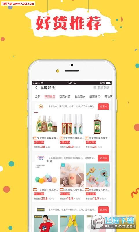 折折买手app安卓版2.1.4截图2