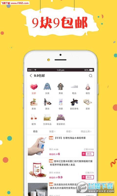 折折买手app安卓版2.1.4截图3