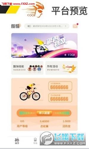 COQI酷骑app官方版1.0截图0