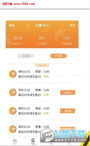 COQI酷骑app官方版1.0截图2