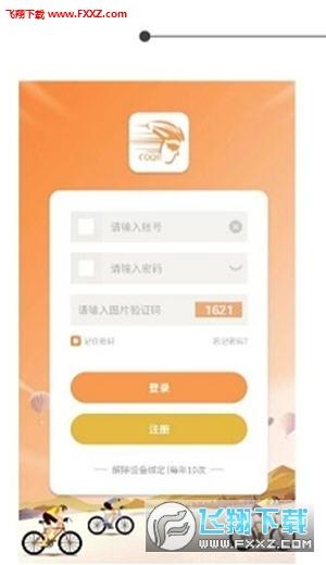 COQI酷骑app官方版1.0截图1