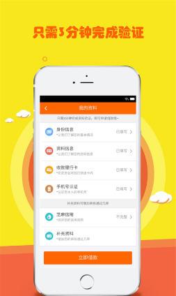 财米快贷app官方版v1.0.0截图0