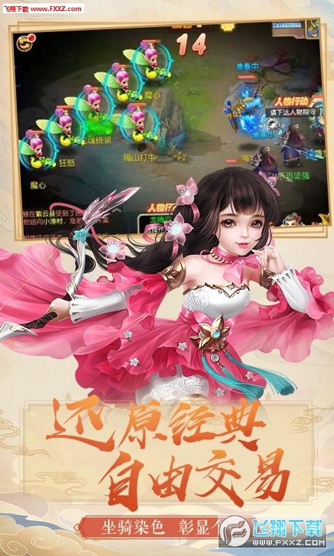 梦幻之城圣兽版1.0.19截图3