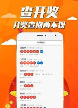 华易彩票appv1.0截图3