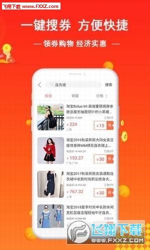 无限淘app赚钱版1.0截图0