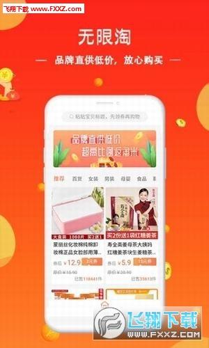无限淘app赚钱版1.0截图1