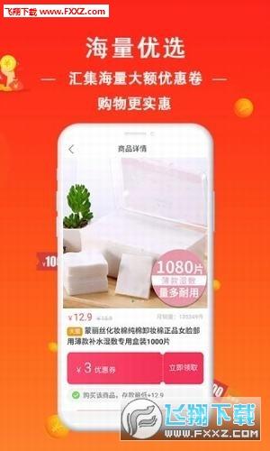 无限淘app赚钱版1.0截图2