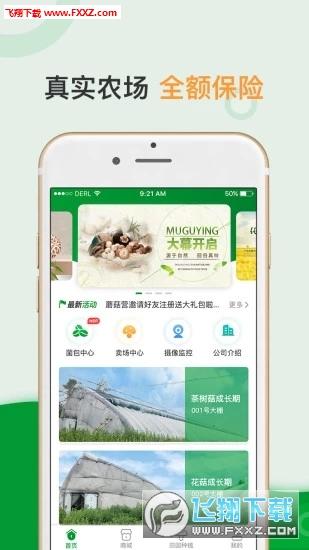 蘑菇营app安卓版v1.0.1截图3