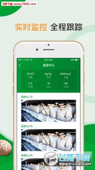 蘑菇营app安卓版v1.0.1截图0