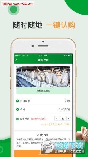 蘑菇营app安卓版v1.0.1截图2