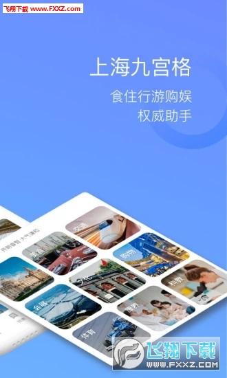 游上海app官方版v1.1.0截图0