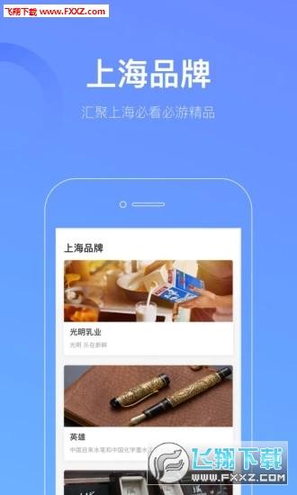游上海app官方版v1.1.0截图1
