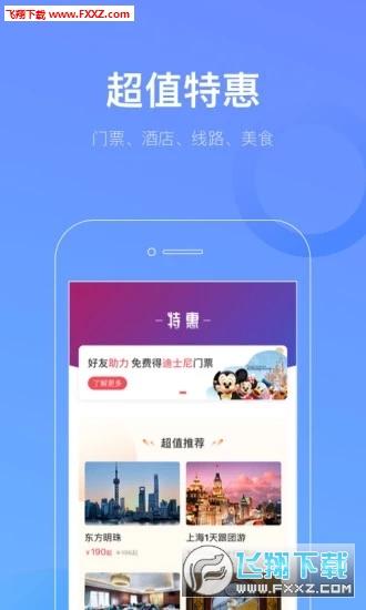 游上海app官方版v1.1.0截图2