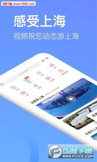 游上海app官方版v1.1.0截图3
