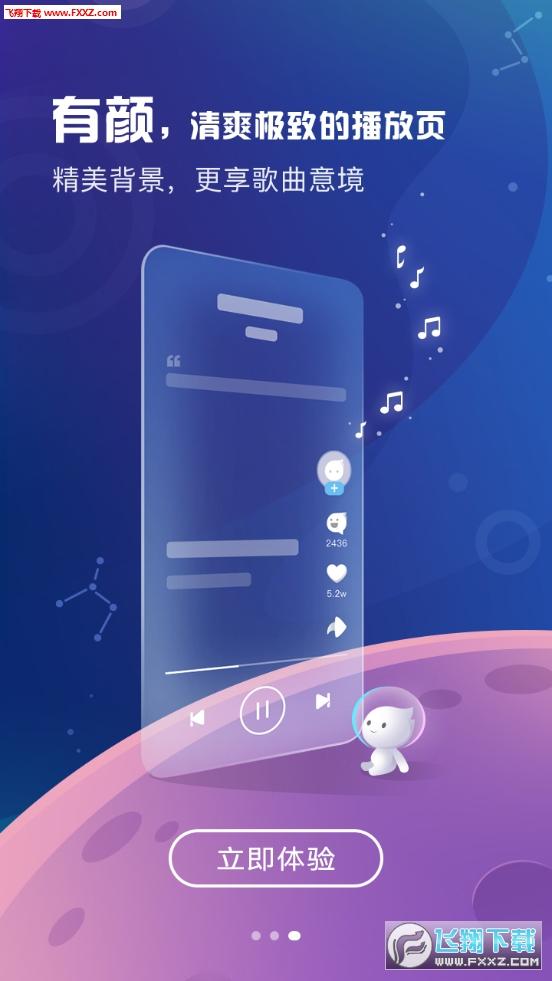 酷狗音乐概念版app安卓版1.2.1截图2