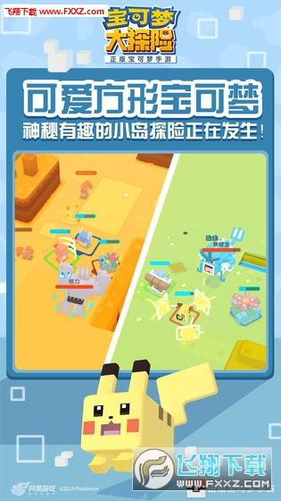 宝可梦大探险手游官网版v0.5.0截图1