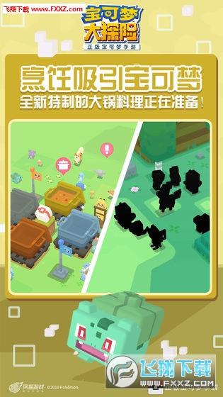 宝可梦大探险手游官网版v0.5.0截图3