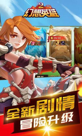 幻想英雄2内购破解版1.8.0截图1