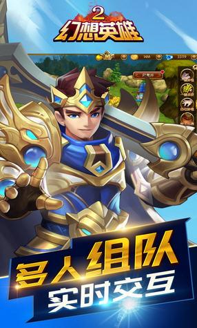 幻想英雄2内购破解版1.8.0截图2
