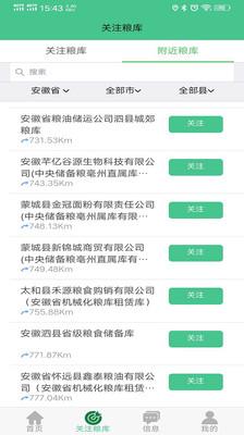 惠三农app安卓版1.05截图0