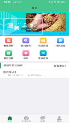 惠三农app安卓版1.05截图1