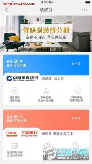 修哒哒app手机版1.0截图1
