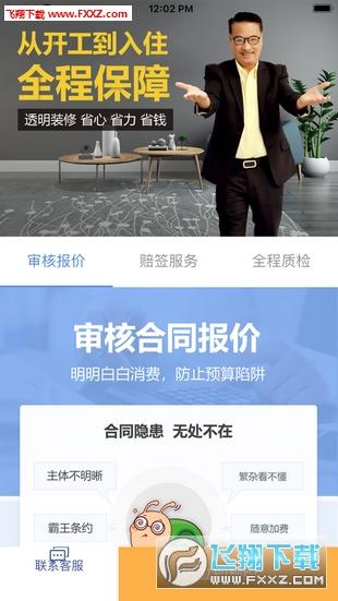 修哒哒app手机版1.0截图2