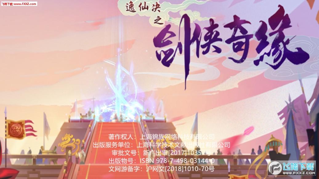 逸仙诀之仙剑奇缘安卓版1.02.00截图0