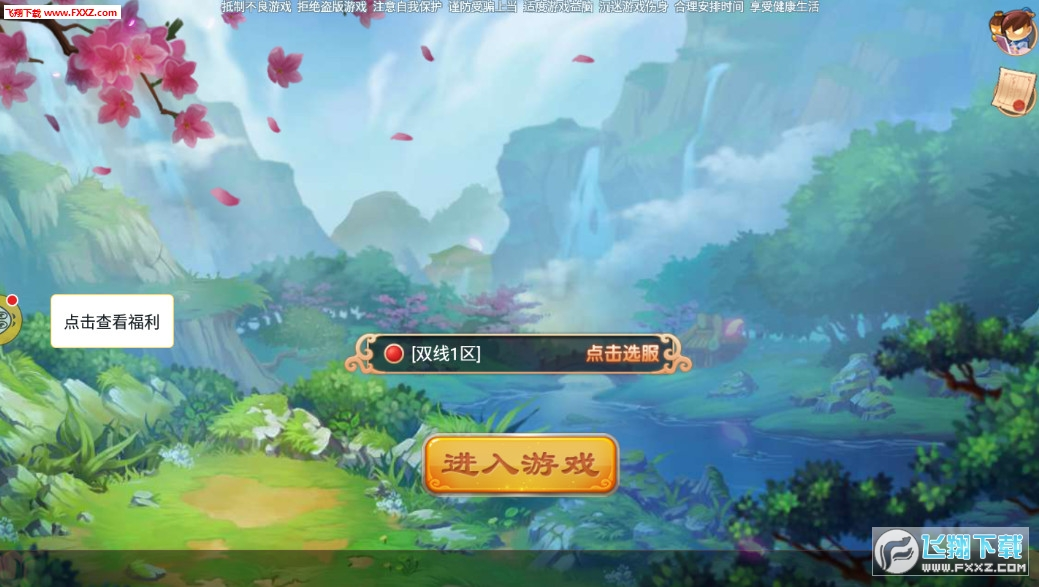 逸仙诀之仙剑奇缘安卓版1.02.00截图1