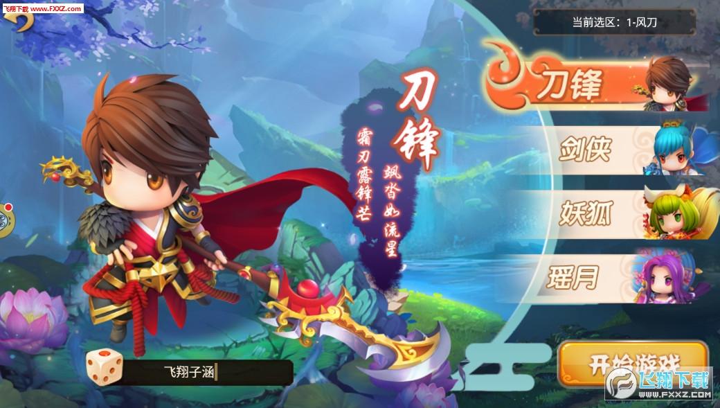 逸仙诀之仙剑奇缘安卓版1.02.00截图2