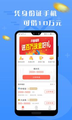 钱来呗appv1.0.0截图2