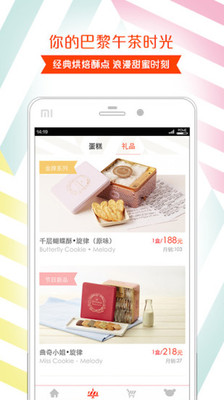 诺心蛋糕app安卓版1.0.3截图0