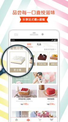 诺心蛋糕app安卓版1.0.3截图1