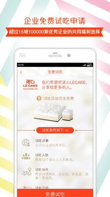 诺心蛋糕app安卓版1.0.3截图2