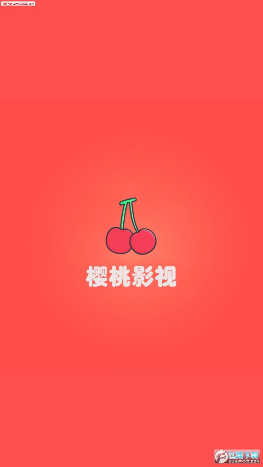 樱桃影视最新免费版截图2