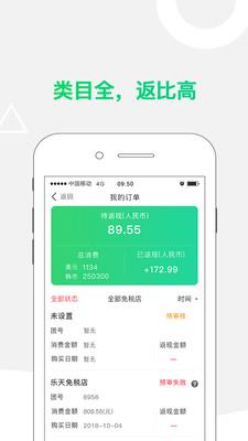 小蛙免税店app官方版1.0截图2