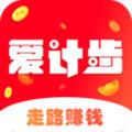 爱计步app赚钱版1.0