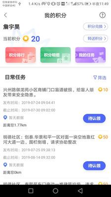 智慧蒙自app2.2.2截图0