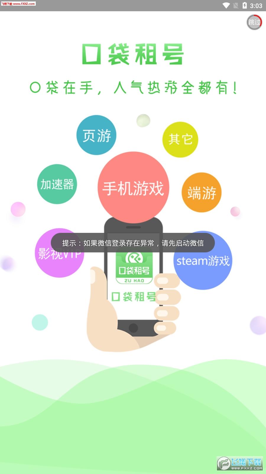 口袋租号app1.0截图1