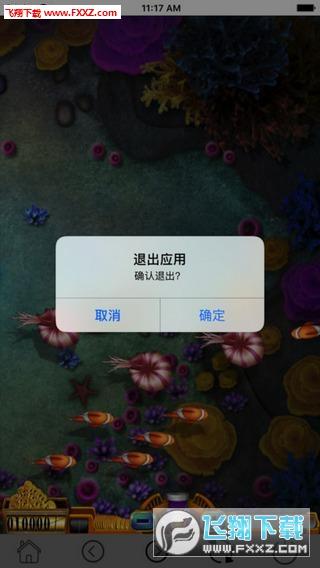 ag捕鱼王2辅助软件截图2