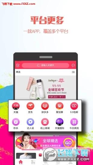 米花团appv3.0.0截图2