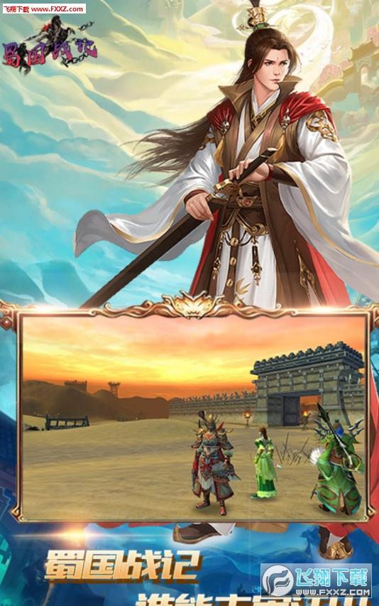 蜀国战记超V版1.0截图0