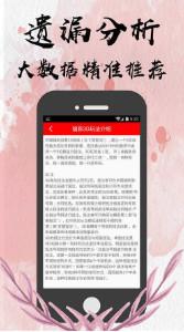 彩尊分分彩appv1.0截图1
