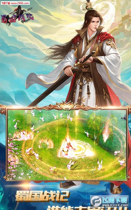蜀国战记超V版1.0截图2