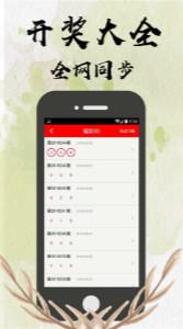 彩尊分分彩appv1.0截图0