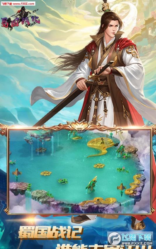 蜀国战记超V版1.0截图1